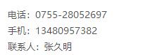 联系QQ95262651  手机:13480957382
